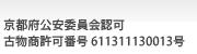 京都府公安委員会認可 古物商許可番号 611311130013号
