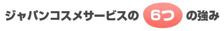 ジャパンコスメサービスの強み