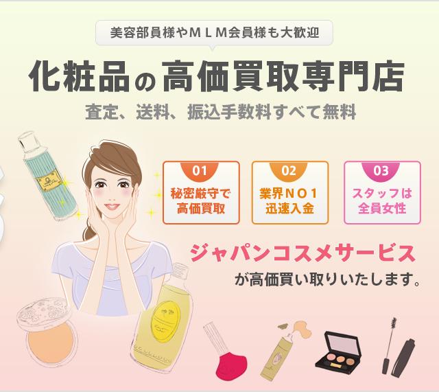 化粧品、未開封コスメやサプリメント、買い取ります。